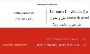 لیست قیمت فروش کارخانه تریدی وال پانل 3d panel – 3d panel ...